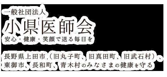 一般社団法人小県医師会