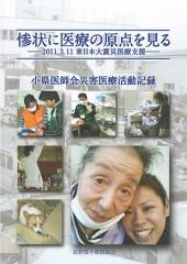 画像:東日本大震災記録集