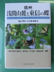 画像: 浅間山麓と東信の蝶